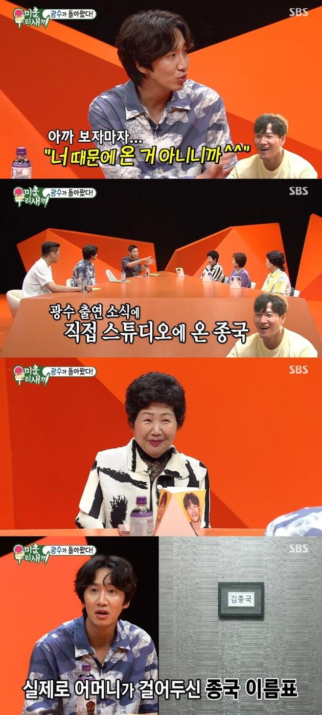 /사진 = SBS '미운우리새끼' 방송화면 캡처