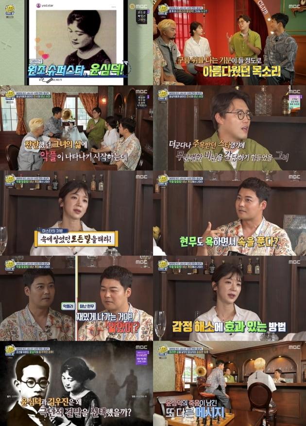 '선녀들' 전현무/ 사진=MBC 제공
