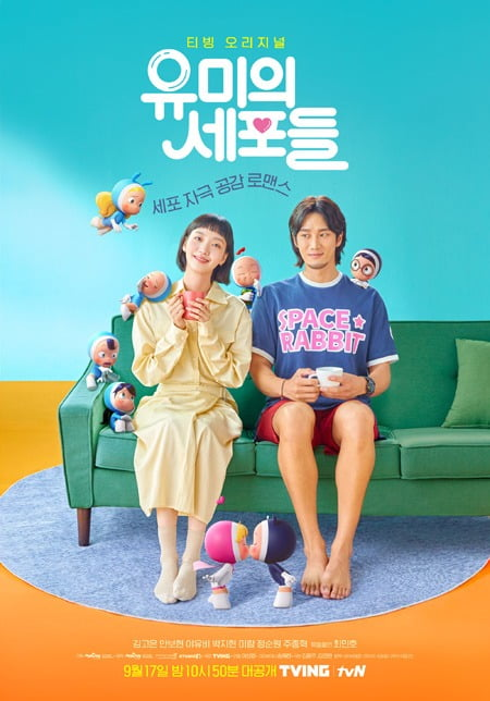 '유미의 세포들' 메인 포스터./사진제공=티빙