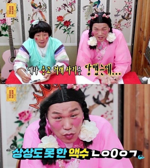사진제공=KBS Joy '무엇이든 물어보살'