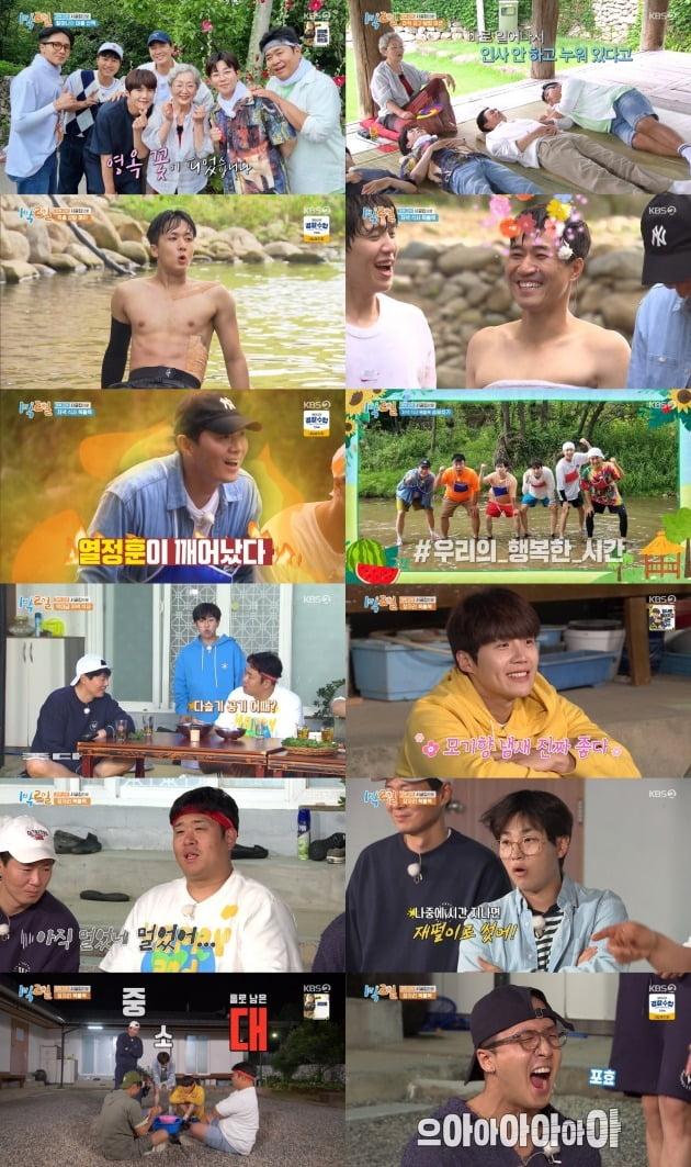 사진=KBS 2TV '1박 2일 시즌4' 영상 캡처