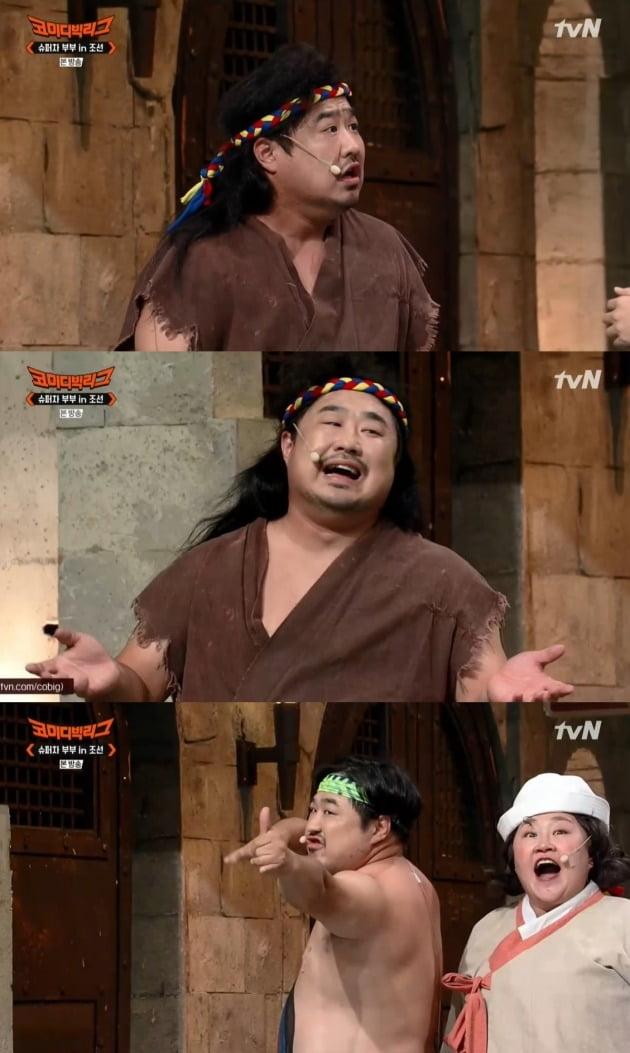 사진 = tvN '코미디빅리그' 방송 화면 캡처