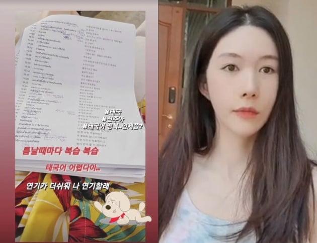 사진=신주아 인스타그램 캡처