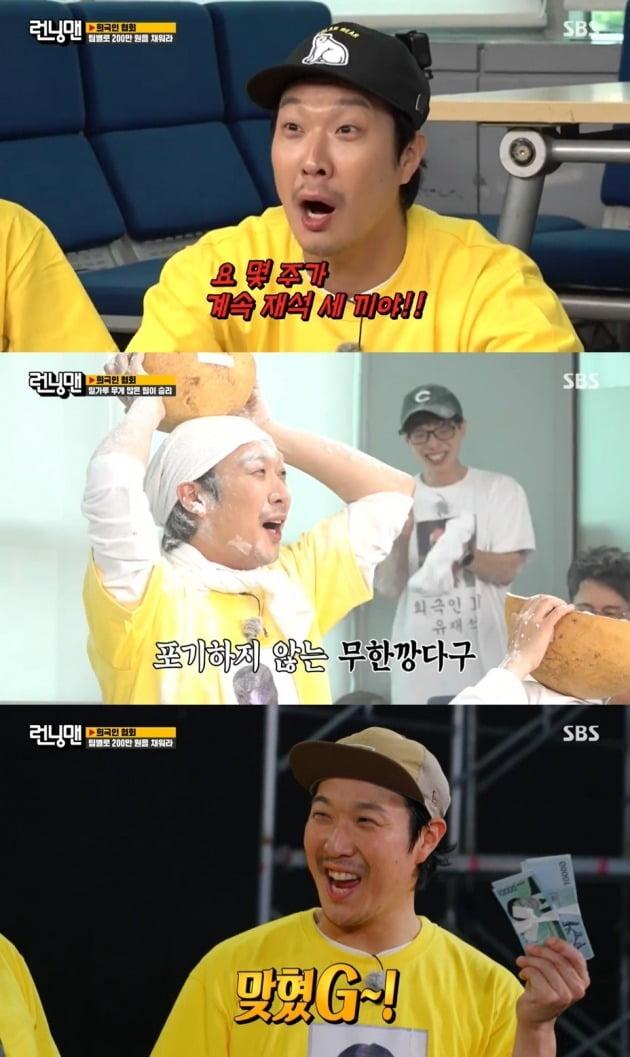 사진 = SBS '런닝맨' 방송 캡처