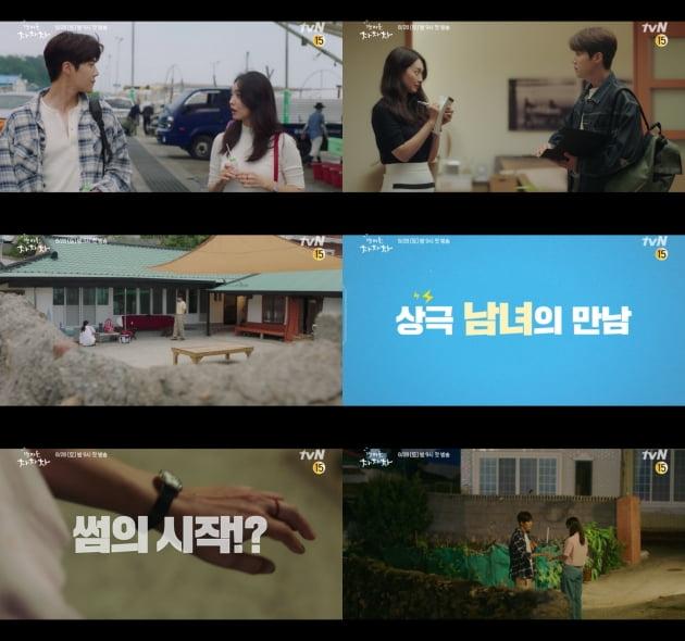 '갯마을차차차' 3차 티저/ 사진=tvN 제공