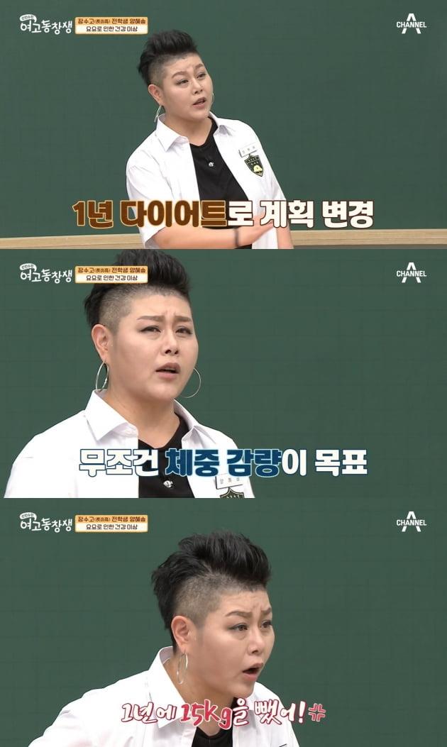 '여고동창생' 양혜승/ 사진=채널A 캡처