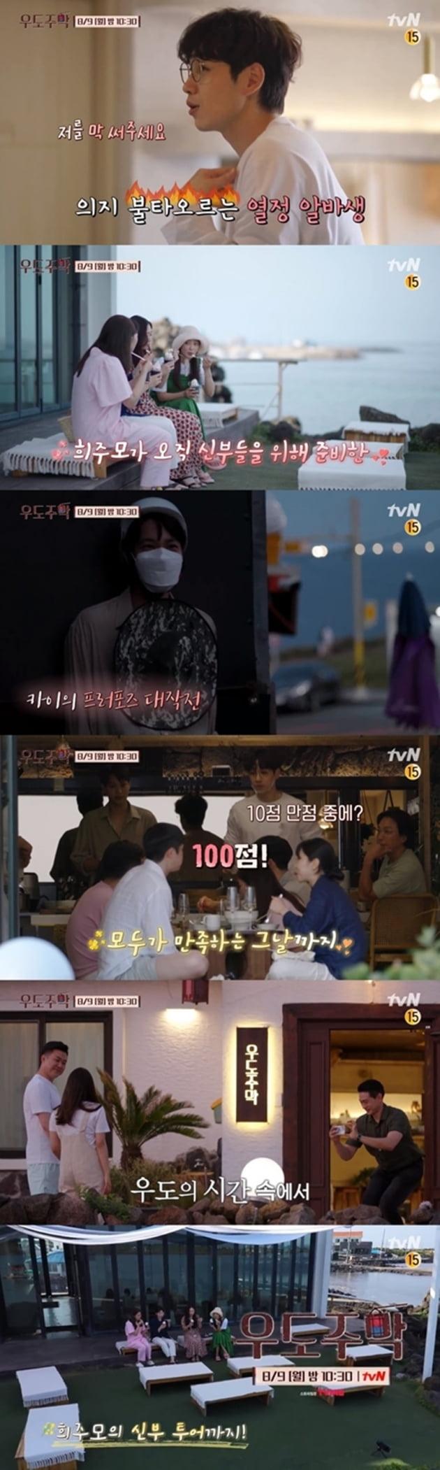 '우도주막' / 사진 = tvN 제공