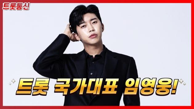 [트롯통신] '트롯픽' 임영웅, 트롯 금메달의 주인공은 나야나