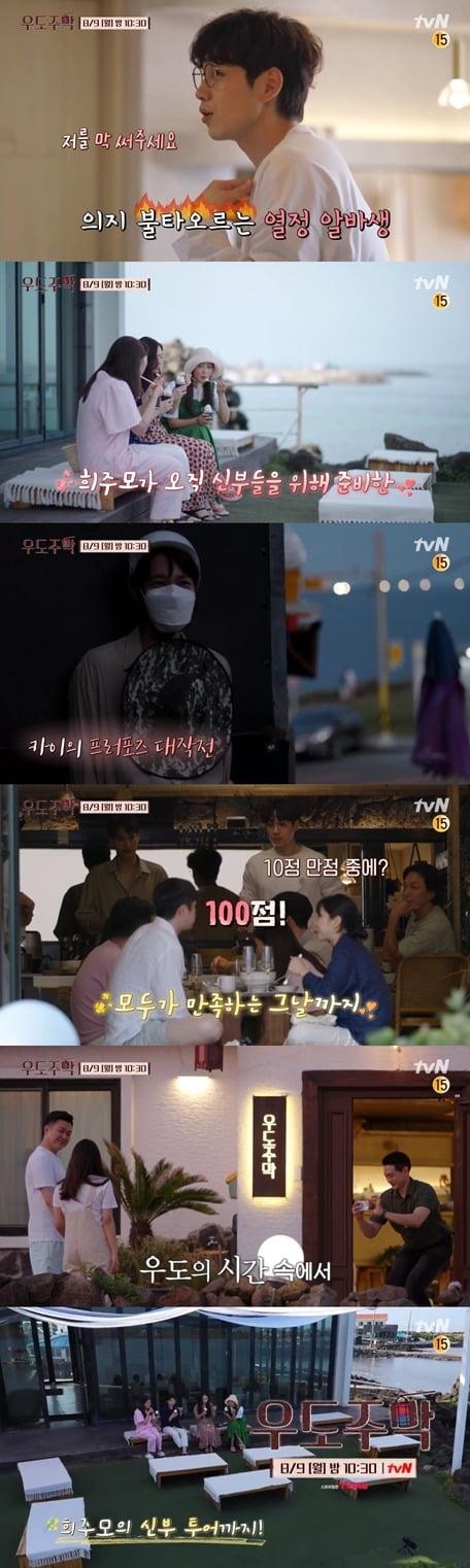 '우도주막'./사진제공=tvN