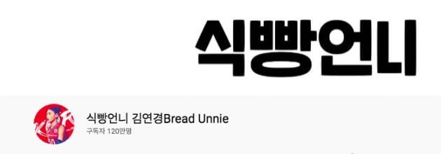 사진=김연경 유튜브 채널 챕처