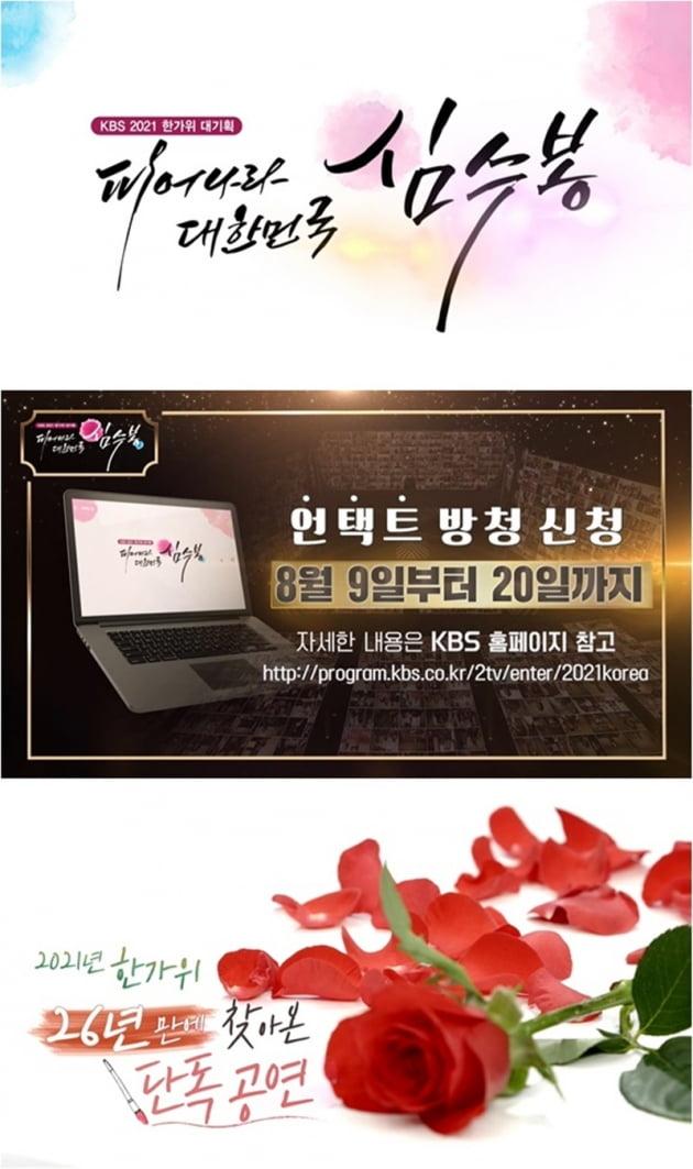 '2021 한가위 대기획 피어나라 대한민국 심수봉' / 사진 = KBS 제공
