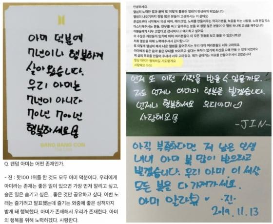 """방탄소년단 진.  """"아미가 꽃이지"""" 위버스 이어 라이브 방송으로 전한 팬사랑"""