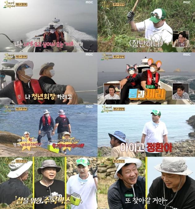 '안다행'./ 사진=MBC 방송화면