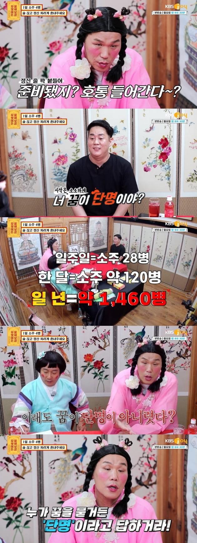 /사진 = KBS Joy 방송화면 캡처