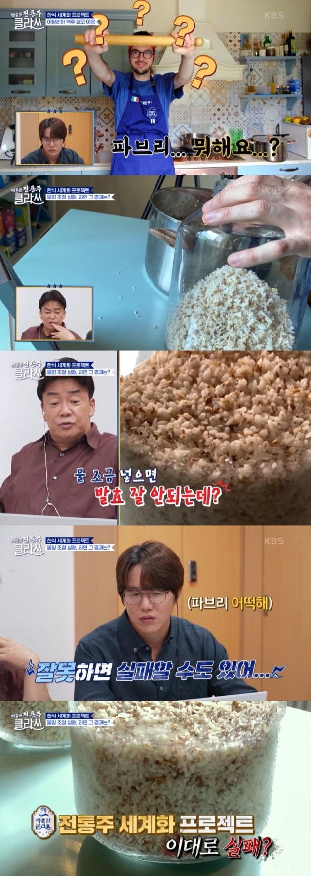 사진=KBS2 '백종원 클라쓰' 방송 캡처