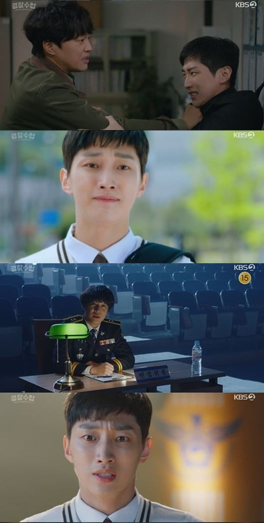 '경찰수업' 첫 회/ 사진=KBS2 캡처