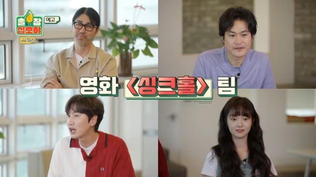 '출장십오야' 싱크홀 특집/ 사진=tvN 제공