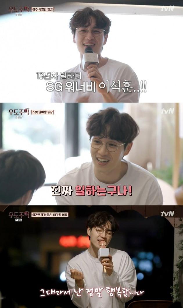 사진=tvN '우도주막' 방송화면 캡처
