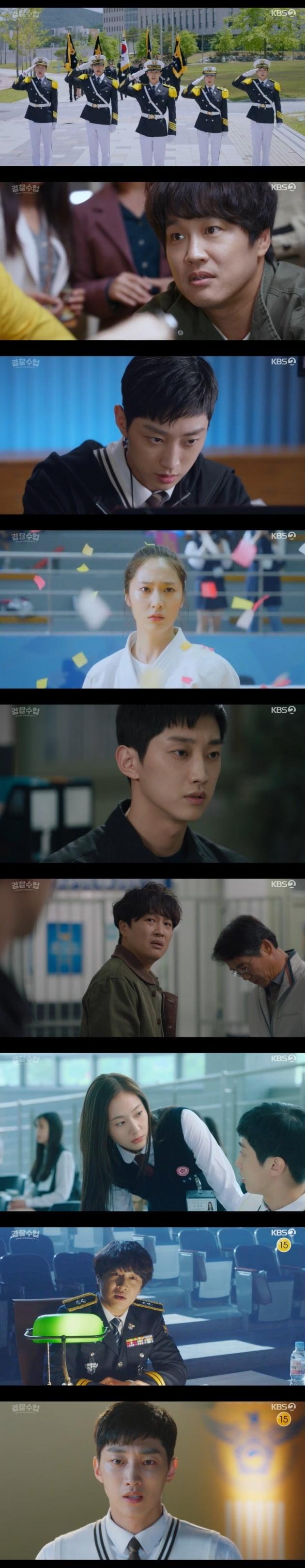 사진=KBS2 '경찰수업' 방송 화면.