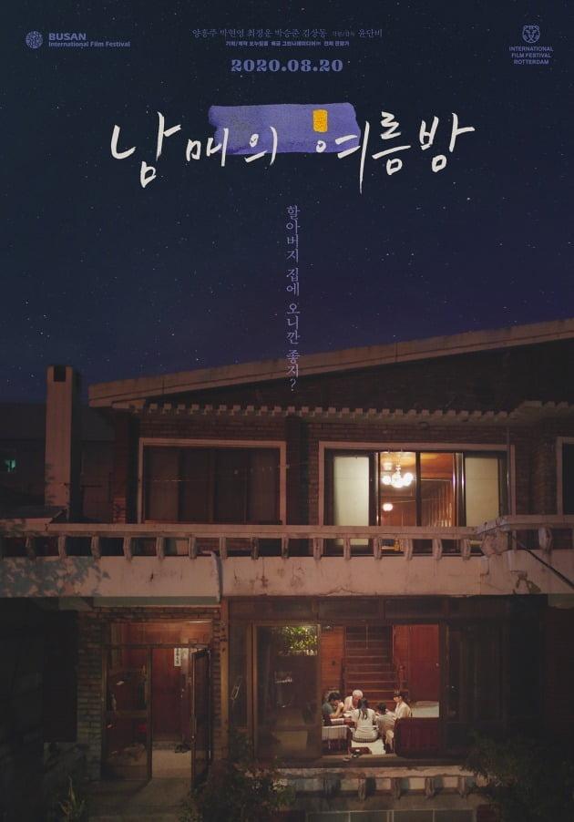 영화 '남매의 여름밤' 포스터 / 사진제공=배리어프리영화위원회
