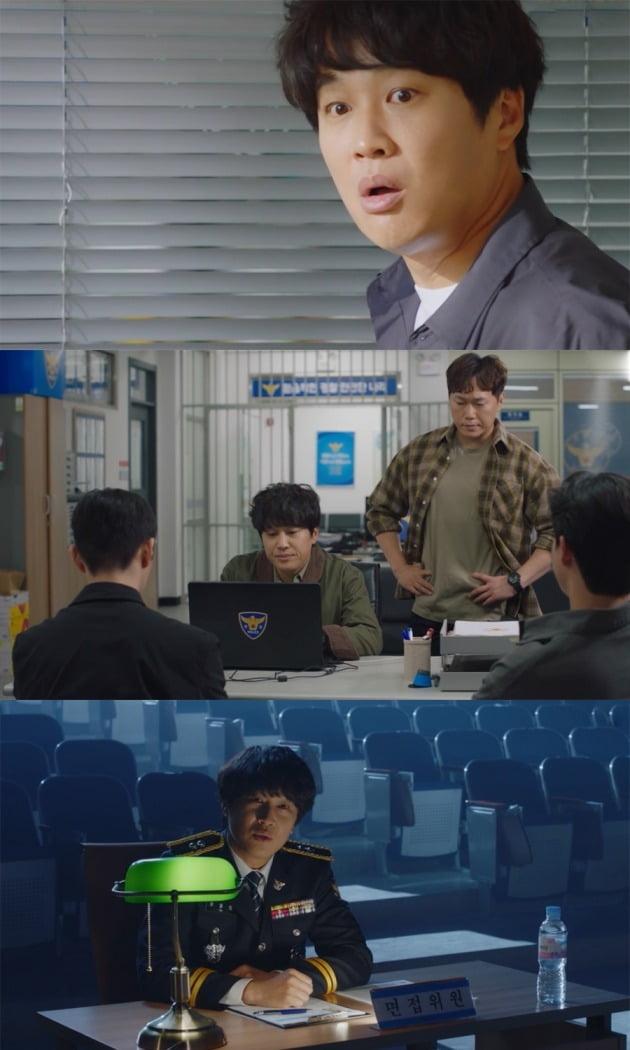'경찰수업' ./사진제공=KBS