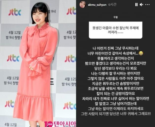 /사진 = 텐아시아 사진DB, 이수현 인스타그램