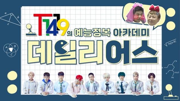 """[공식] T1419, 新예능 '데일리어스' 11일 첫방…""""이진호·강남 MC 출격"""""""