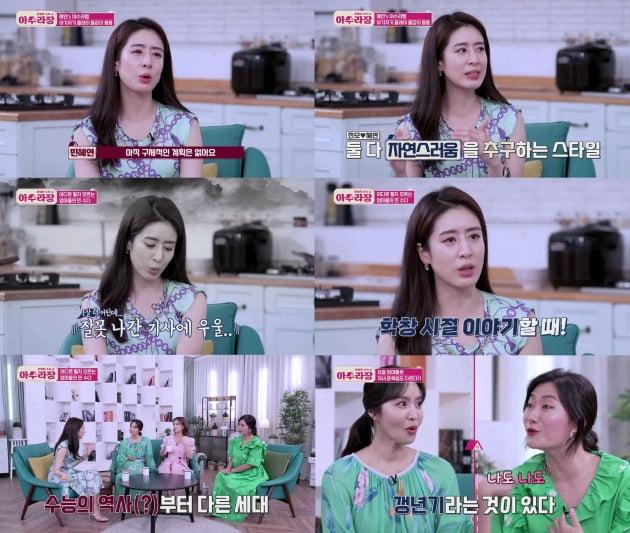 '아수라장' 민혜연/ 사진=SBS FiL 제공