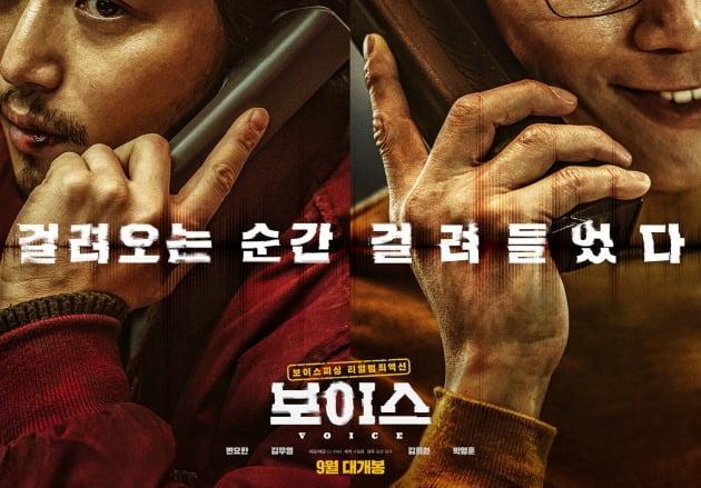영화 '보이스' 티저 포스터 / 사진제공=CJ ENM, 수필름