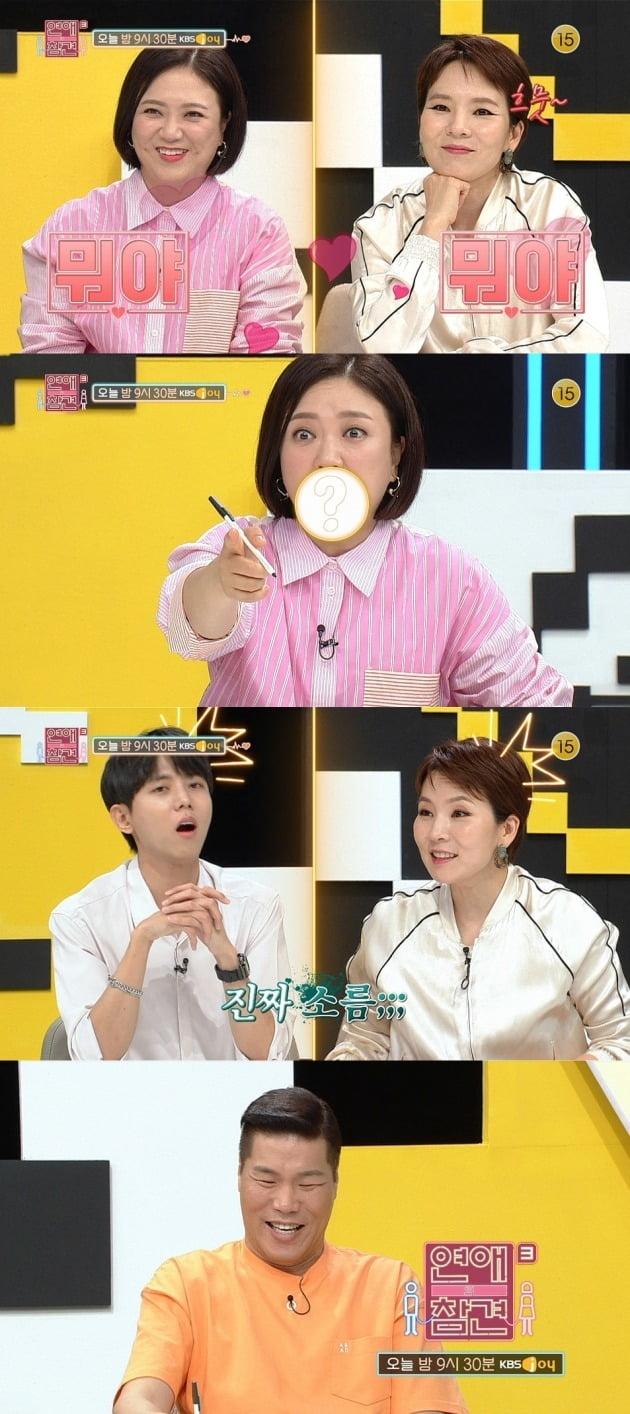'연참3' 예고./사진제공=KBS Joy
