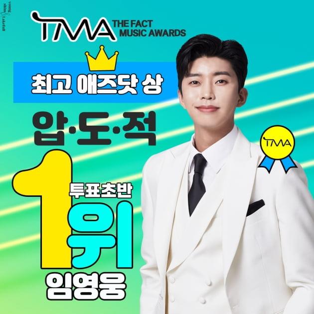 임영웅, '2021 TMA 최고 애즈닷상' 압도적 1위…2년 연속 트로피 코앞