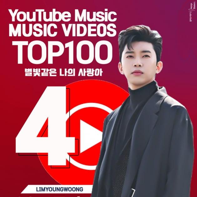 임영웅 '별빛 같은 나의 사랑아' M/V, 전체 4위…22주 연속 TOP100 '기염'