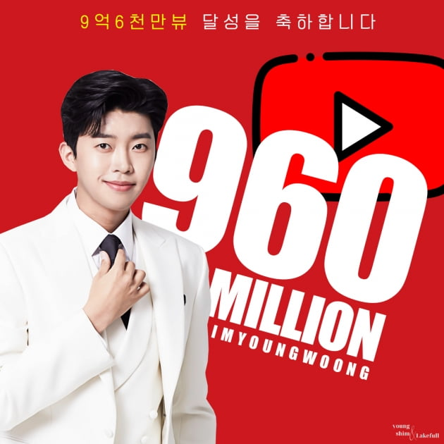 임영웅, 유튜브 누적 9억6000만뷰 돌파…10억뷰 돌파 초읽기 돌입