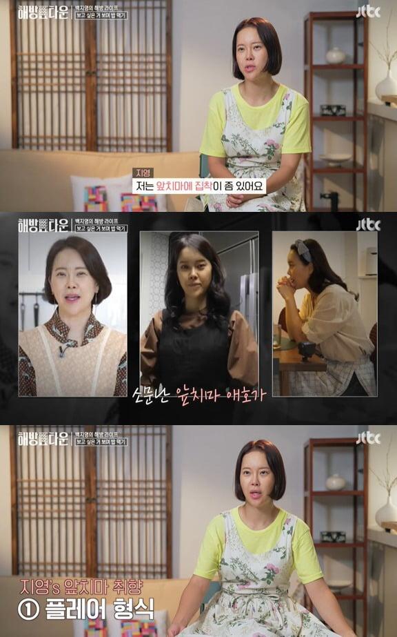 사진=JTBC '헤방타운' 방송 화면.