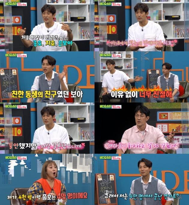 /사진 = MBC 에브리원 '비디오스타' 방송 캡처