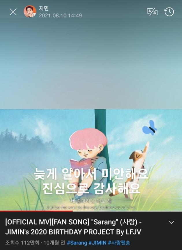 """""""늦게 알아서 미안해""""…방탄소년단 지민, 10개월 만에 닿은 베트남 팬들의 '헌정곡'"""