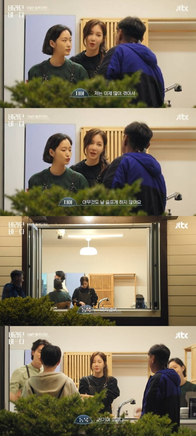 /사진 = JTBC '바라던바다' 방송화면 캡처