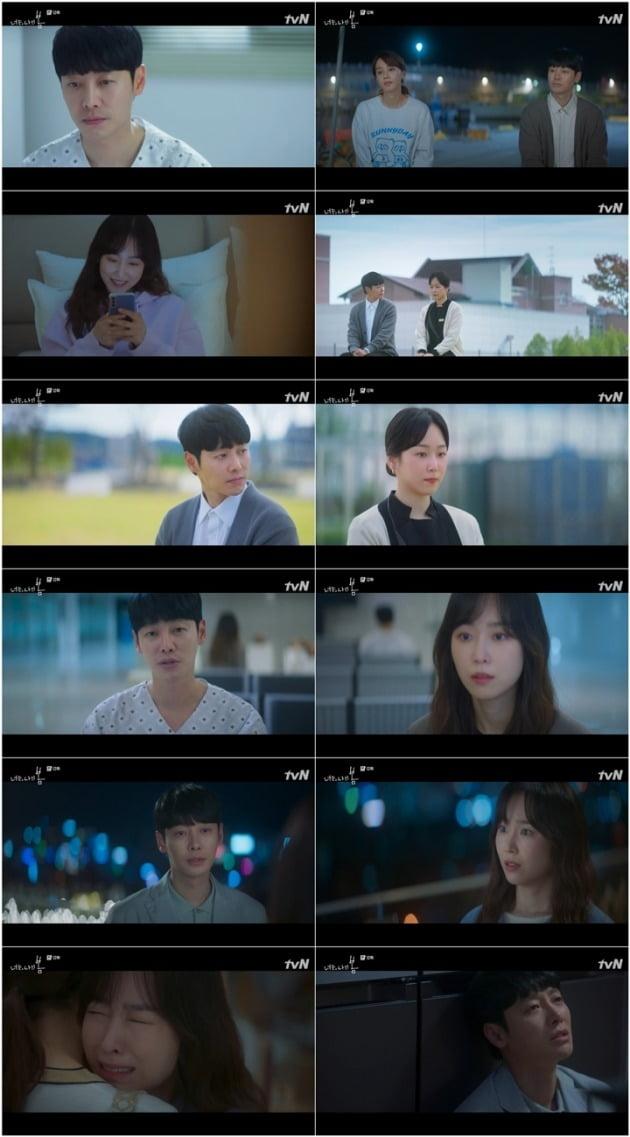 '너는나의봄' 12회/ 사진=tvN 제공