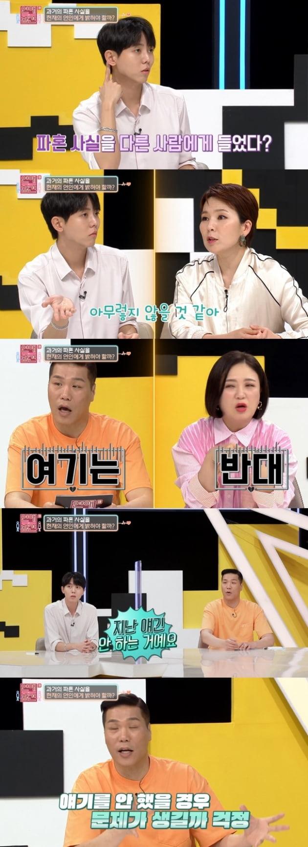 /사진 = KBS Joy '연애의 참견' 방송화면 캡처