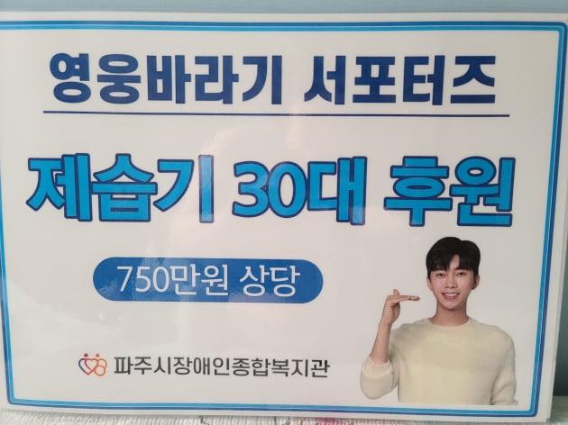 임영웅 데뷔 5주년 기념…'영웅시대 서포터즈' 장애인 가정에 제습기 후원