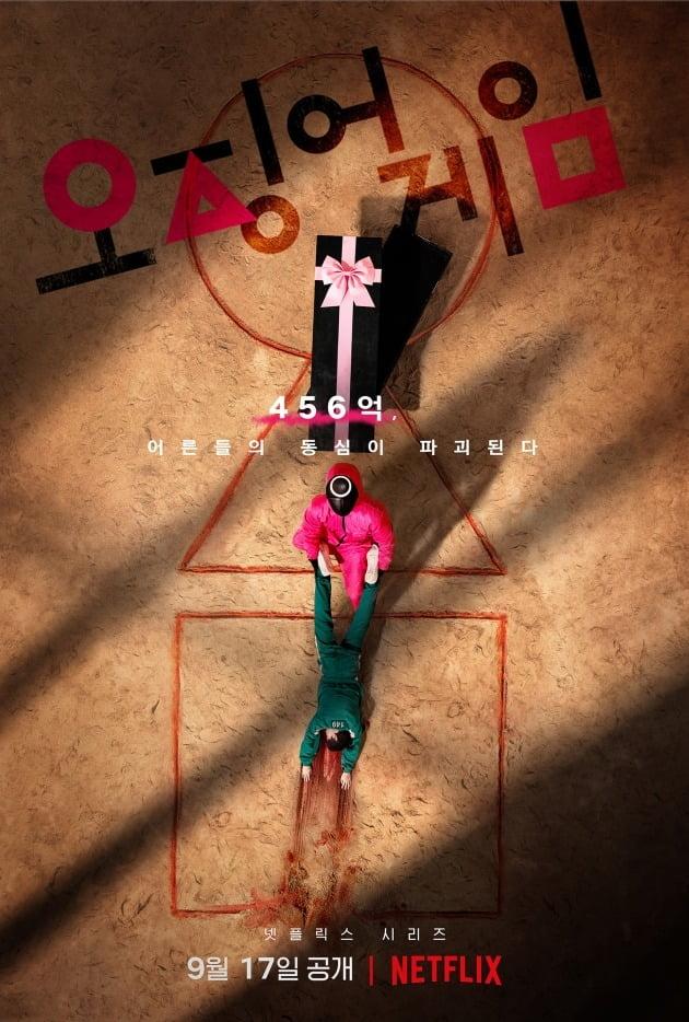 넷플릭스 시리즈 '오징어 게임' 티저 포스터 / 사진제공=넷플릭스
