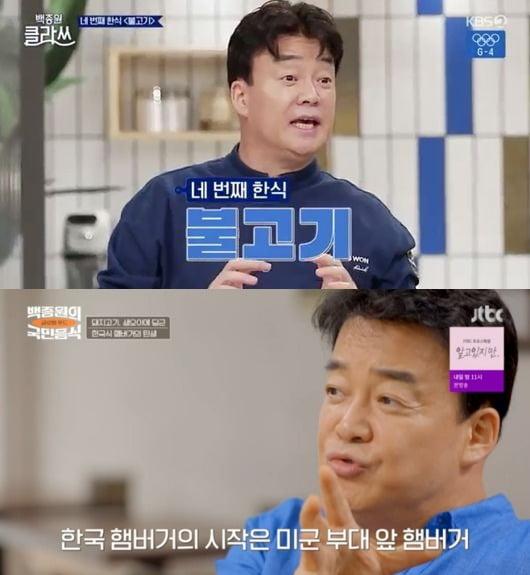 '백종원 클라쓰', '백종원의 국민음식'./사진제공=KBS, JTBC