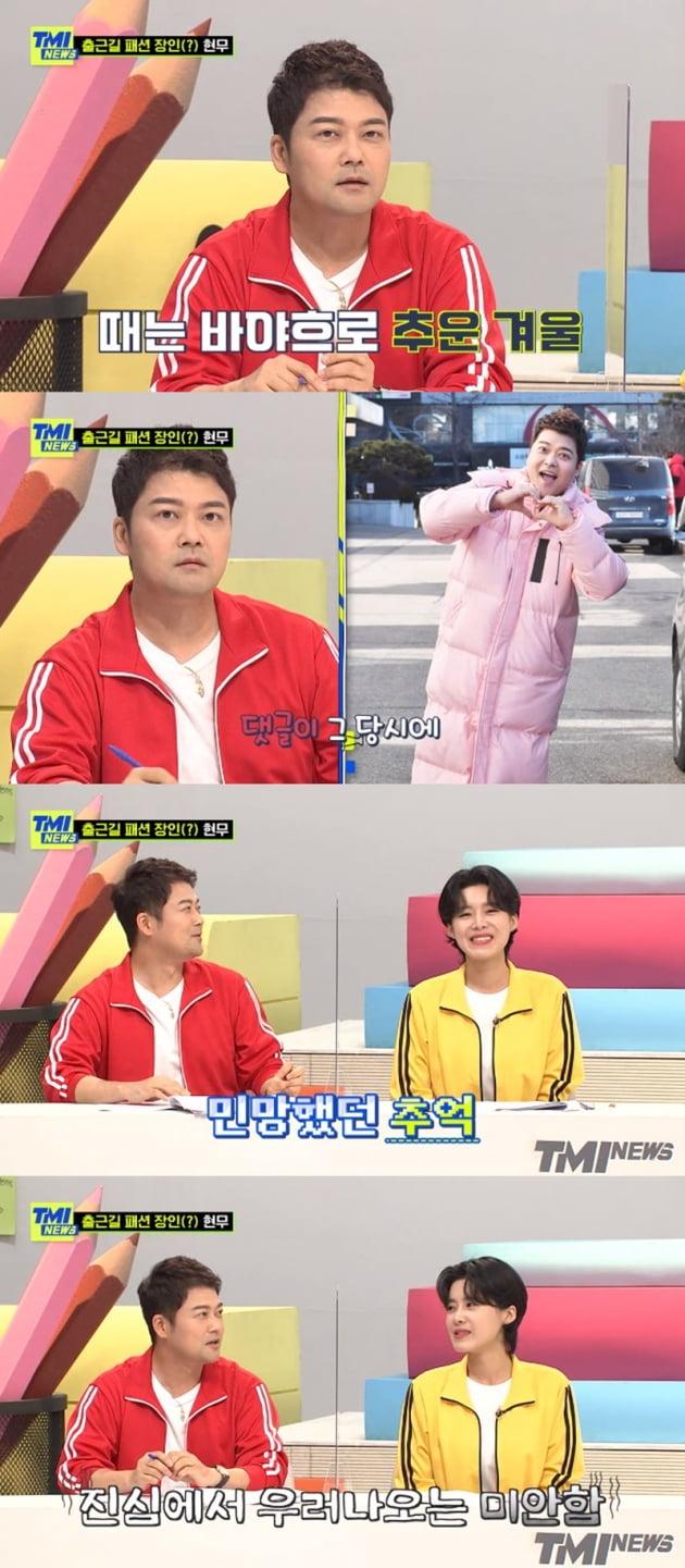 'TMI뉴스' / 사진 = Mnet 영상 캡처
