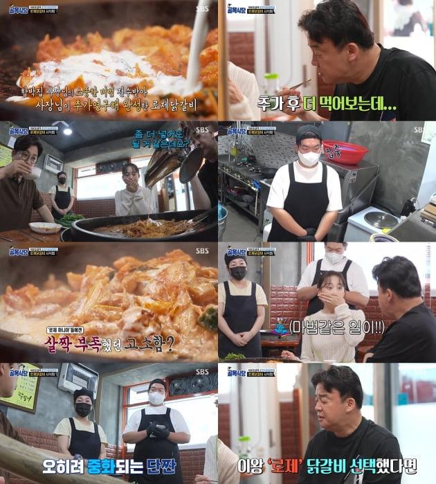 /사진 = SBS '백종원의 골목식당' 방송화면