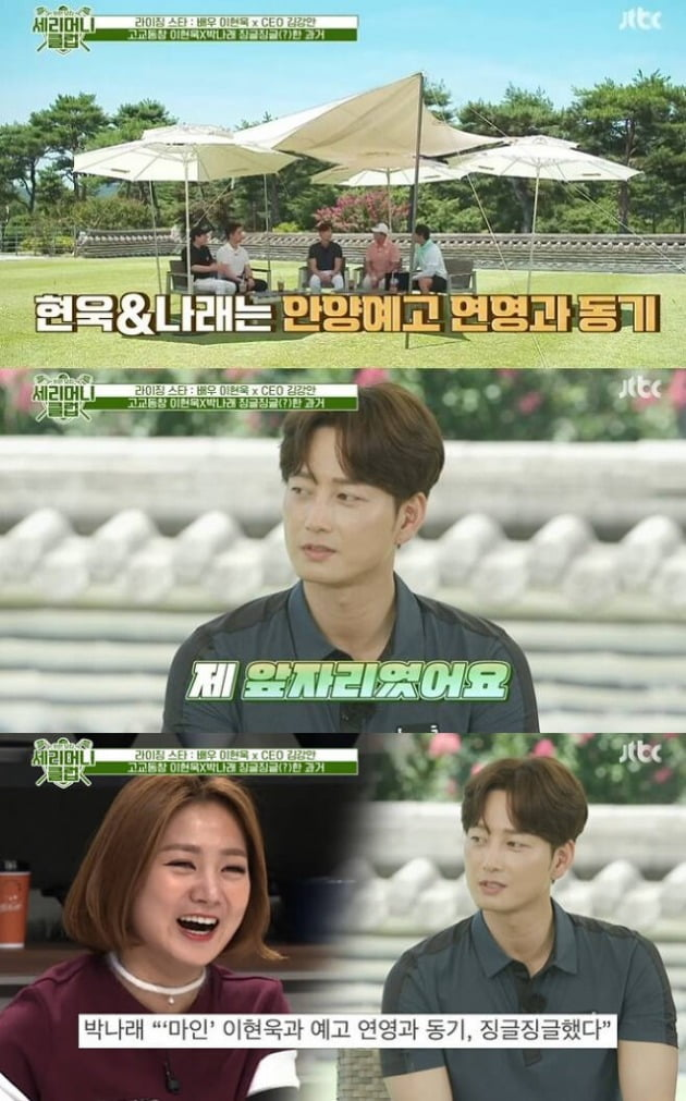 사진=JTBC '세리머니 클럽' 방송 화면.