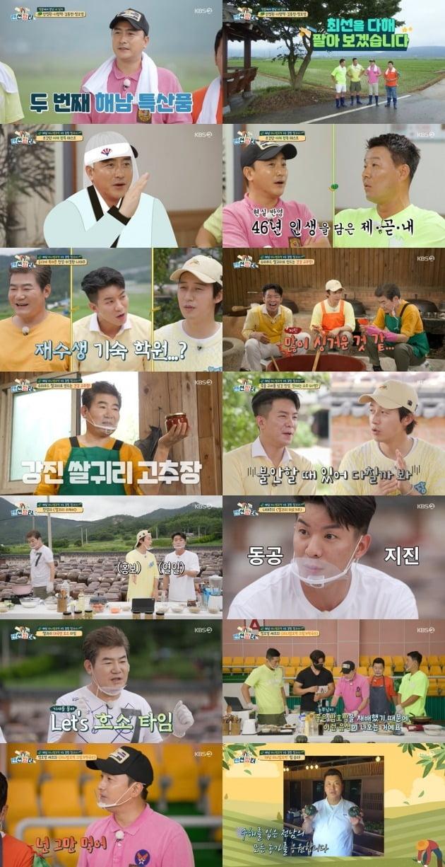 사진=KBS 2TV 예능프로그램 '랜선장터' 영상 캡처