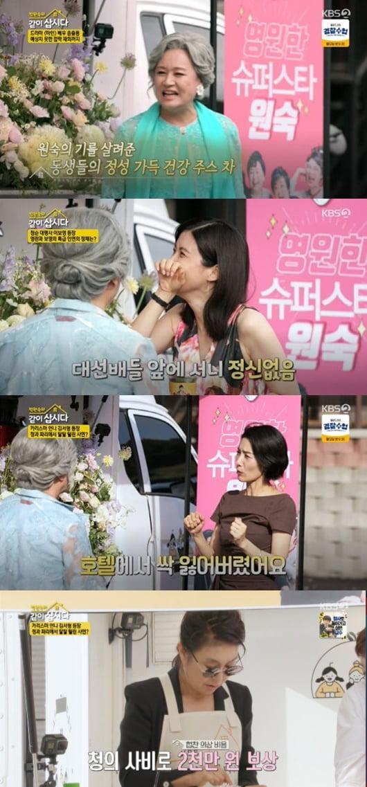 '같이삽시다3' / 사진=KBS2 캡처