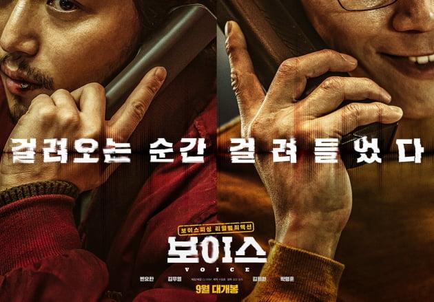 """""""죽일 거야""""…변요한 vs 김무열 '보이스', 소름 돋는 리얼범죄액션"""
