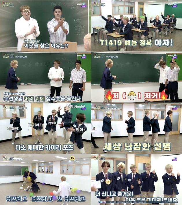 """'이상화♥' 강남, T1419 살벌한 예능 열정에 """"저 XX 저거!"""""""