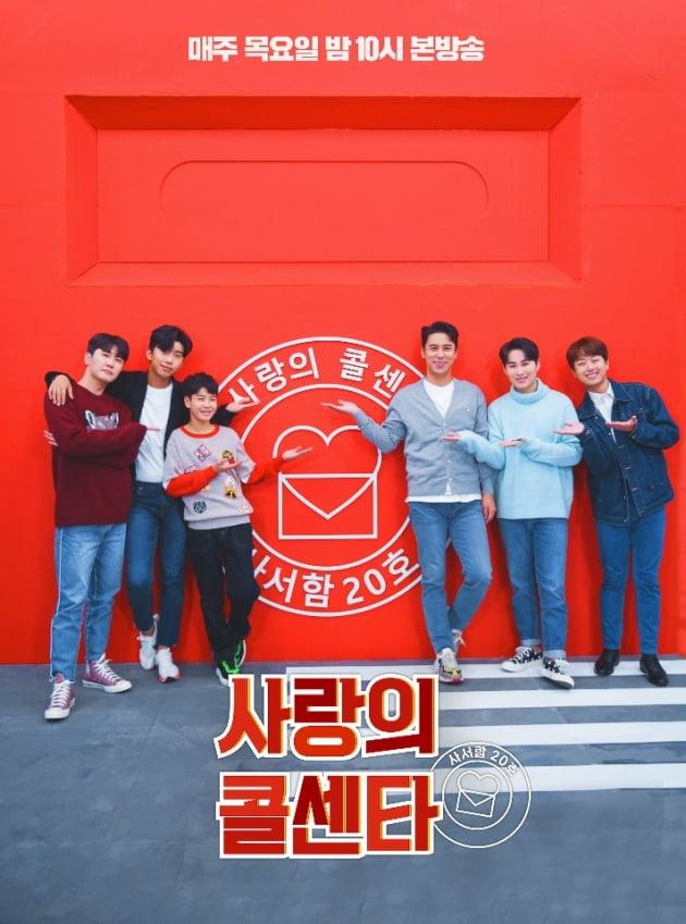 '사랑의 콜센타' 포스터/ 사진=TV조선 제공